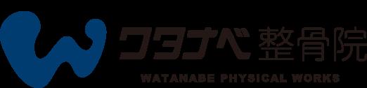 秋田県横手市 スポーツ専門整骨院 ワタナベ整骨院